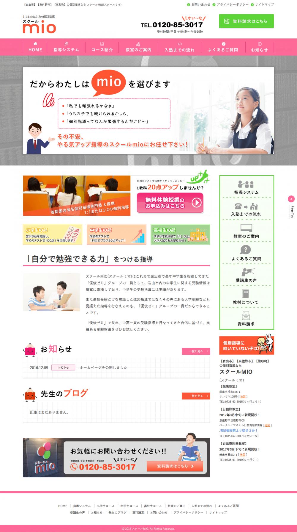 ホームページ制作実績 [学習塾] スクールmio 様