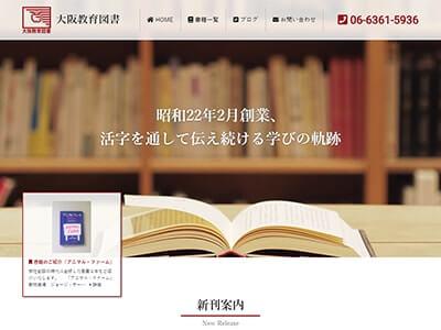 ホームページ制作実績 [出版社] 大阪教育図書 様