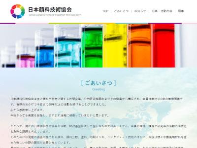 ホームページ制作実績 [協会] 日本顔料技術協会 様